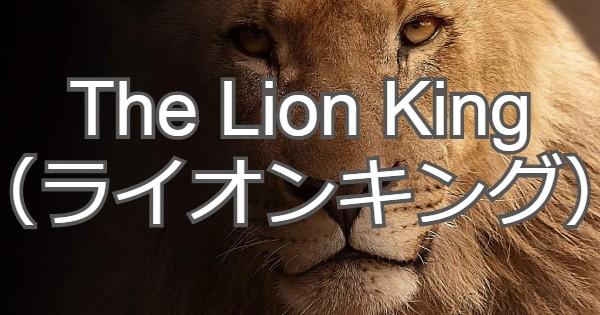 歌詞 ん ライオン キング にゃー あー すべ